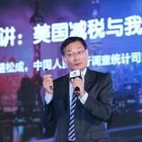【见闻峰会】盛松成:中国不存在缩表的问题 不主张加息