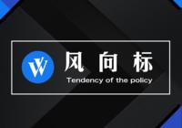 吴晓求:中国资本市场受贸易摩擦影响或小于美国