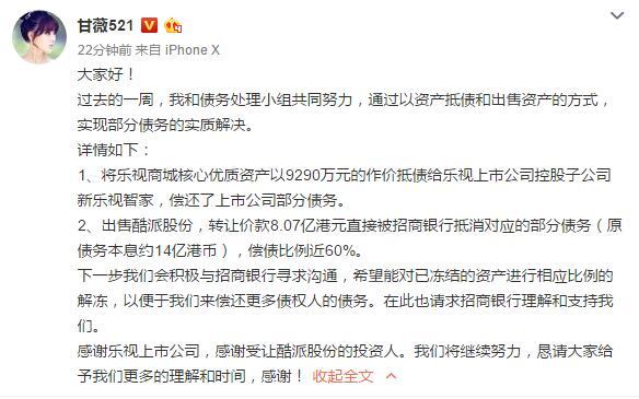 贾跃亭妻子甘薇:将与招行积极沟通,希望解冻部分已冻结资产