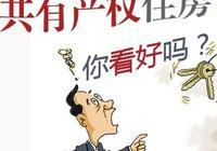 无房户一觉醒来摇号买房!舆论争议北京共有产权能降房价吗?