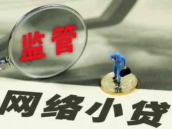 华东注册的P2P退出 用户却要到成都讨债?P2P异地经营问题凸显