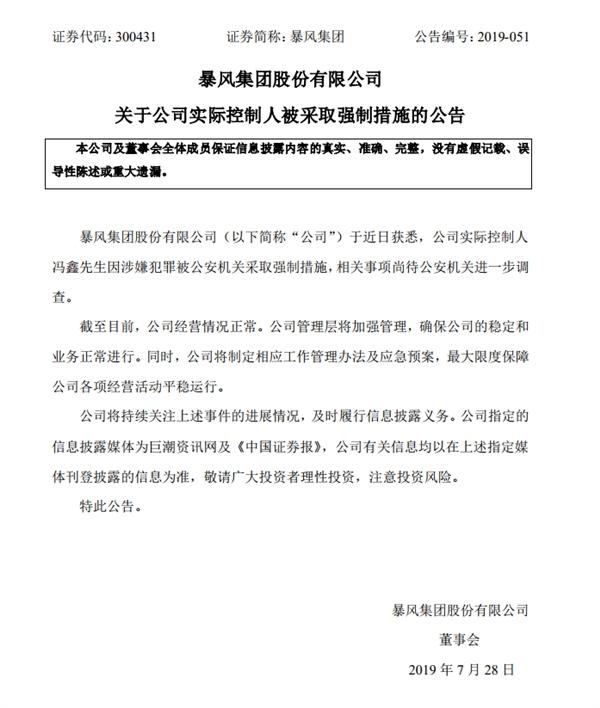 暴风集团冯鑫涉嫌犯罪:被采取强制措施