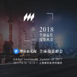 【见闻峰会两日全记录】2018全球投资机会在哪里?