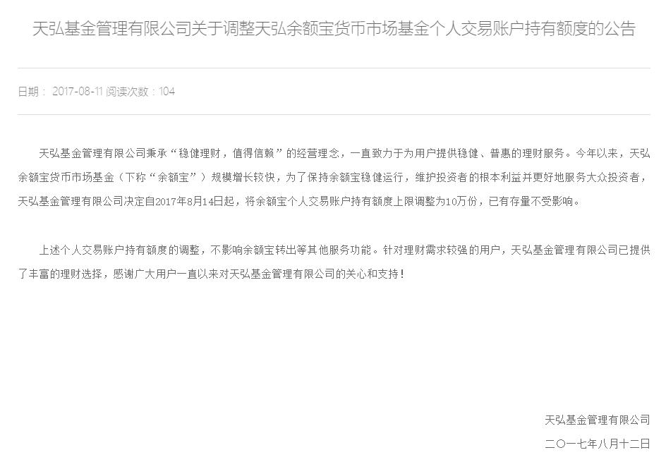 图片来自天弘基金官网