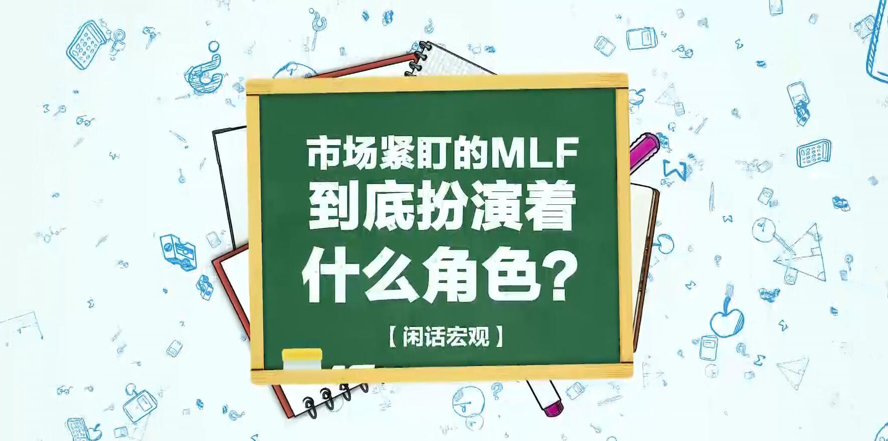 市场紧盯的MLF到底扮演着什么角色?