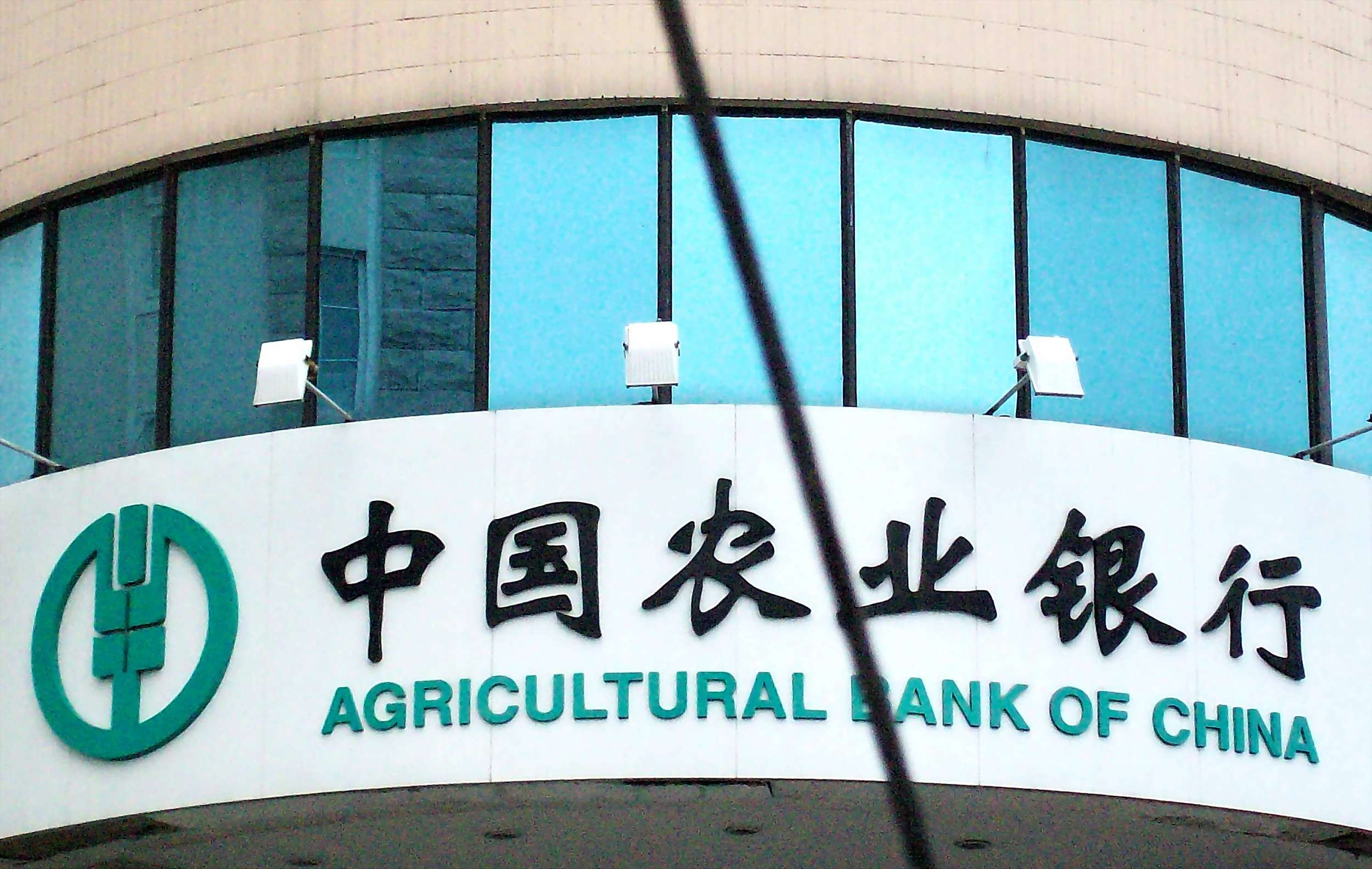 碳中和|中国农业银行签署联合国《负责任银行原则》