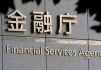 小葱看日本 | 日本金融厅处罚6家加密货币交易所,比特币跌破6400美元