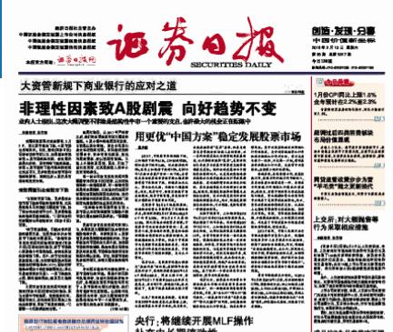 """证券日报头版评论:用更优""""中国方案""""稳定发展股票市场(图)"""