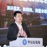 【见闻峰会】韩同利:去产能还将持续 明年大蓝筹会继续跑赢中小票