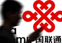 联通混改尘埃落定:百度、阿里、腾讯、京东将认购90亿股联通A股