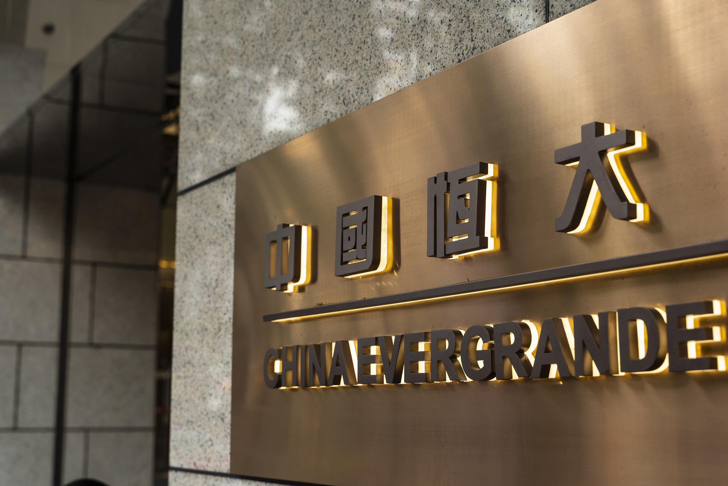 房地产 股债齐跌!中国恒大港股跌6%,恒大地产美元债创7个月最大跌幅