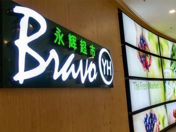 发力新零售!永辉超市拟与百佳中国、腾讯设立合资公司