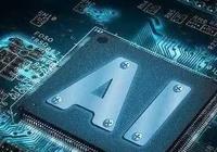 """AI芯片,将引发""""智联网""""大变革"""