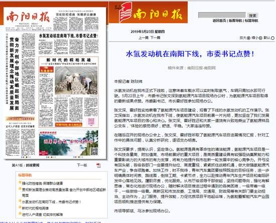 图为《南阳日报》相关报道电子版