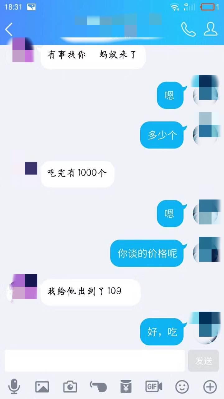 (比特币场外交易截图)