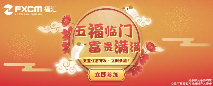 """五""""福""""红包来袭    福汇新春五重优惠惊喜发布"""
