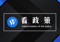 """发改委表示:在""""中国制造2025""""政策、企业上市等方面给予内外资企业同等待遇"""