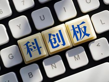 上海证券交易所设立科创板并试点注册制配套业务规则公开征求意见答记者问