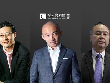 2018大变局 沈南鹏、包凡、孙正义:投资界的彪悍赢家