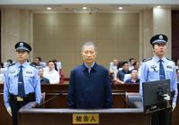 证监会原副主席姚刚案一审开庭:受贿6961万,内幕交易获利210万