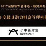 """美好金融缔造者:小牛新财富荣获""""年度最具潜力财富管理机构""""称号"""
