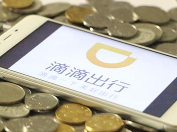 滴滴正式打响消费金融第一枪:推出在线信贷产品 最高授信30万