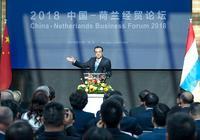 李克强与荷兰首相吕特共同出席中国-荷兰经贸论坛并发表演讲