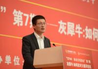 """陆磊:中国当前最大的""""灰犀牛""""是经济波动和金融市场波动"""