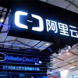 二季度云业务营收猛增99%,阿里已拿下中国公共云市场半壁江山