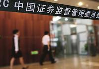 证监会: 保持IPO常态化 支持上市公司并购重组