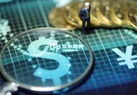 对近期人民币汇率加速贬值的一些思考
