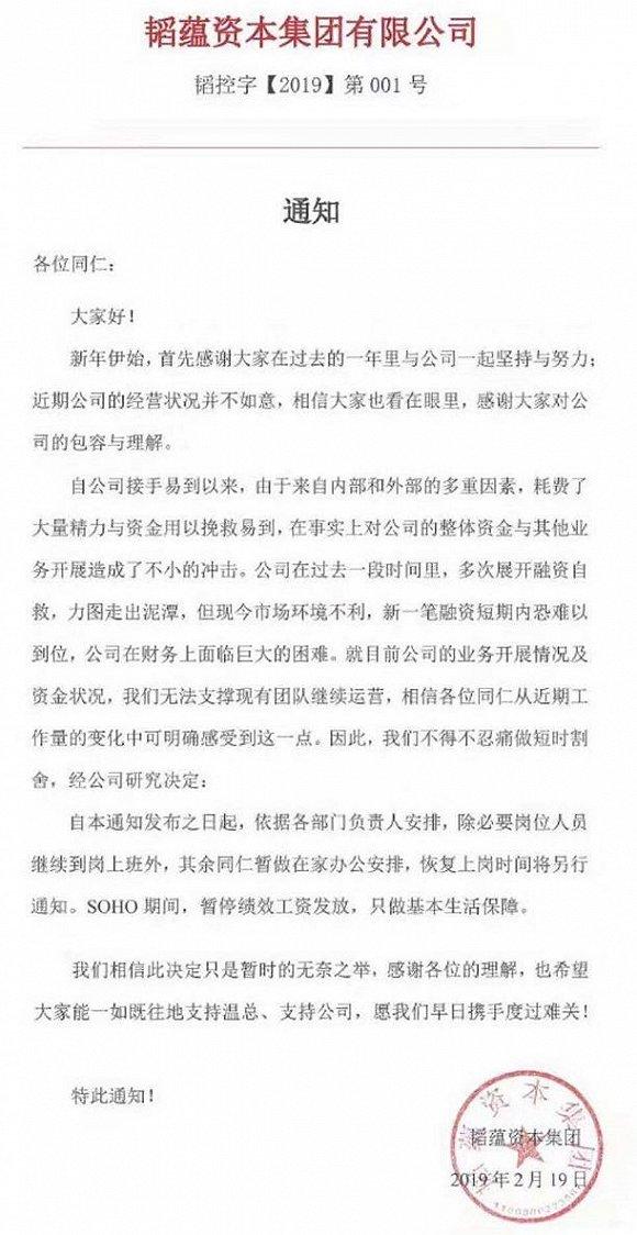 对于这一消息,韬蕴资本董事长温晓东向腾讯《一线》回应称,缩编求存。其表示,目前公司已经遣散了部分员工,韬蕴资本的运营危机很大程度上受易到所累。