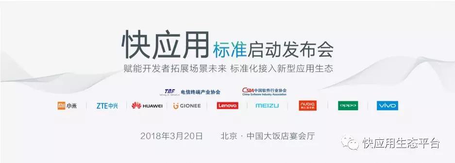 """共同向微信小程序宣战:小米、华为等9家手机厂商将联合推出""""快应用"""""""