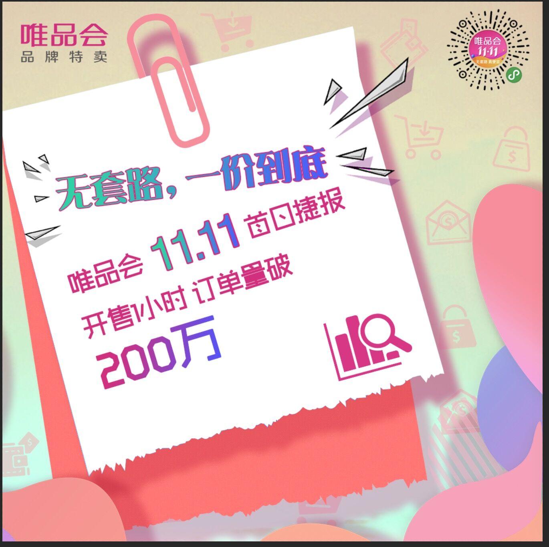 11月10日晚,在天猫双双十一晚会现场,马云用一条视频向十年来所有参与过、创造过天猫双十一的人们致谢,并祝愿全世界的消费者和商家双十一快乐。