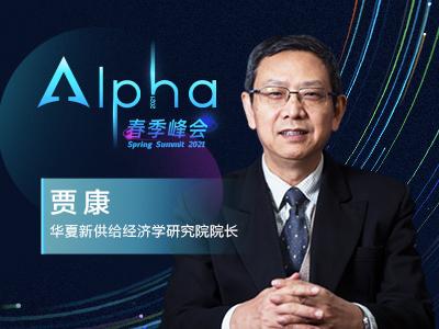 经济|华夏新供给经济学研究院贾康:释放消费需求潜力,关键是要使老百姓的收入持续提高 | Alpha春季峰会