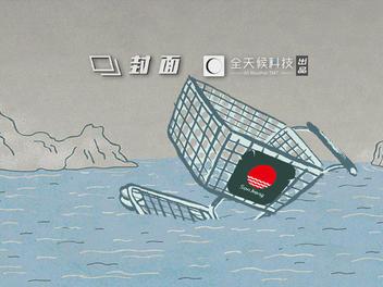 三江、阿里新零售试验:一场失败的合作?