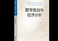 徐忠:市场化、激励相容与系统论——评周小川《数学规划与经济分析》