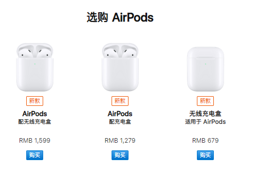 苹果公布新款AirPods可搭配无线充电