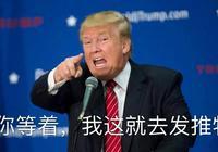 特朗普打响对华贸易战第一枪,接下来会发生什么?