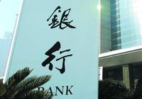 银保监会开出10张大额罚单 六家银行中枪 总罚没金超过1.5亿元!