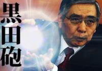 宣布无限量购债后 2018年日本央行还会有什么招?(蜜汁东京交易04)