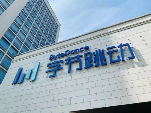 抖音IPO:字节跳动考虑将抖音在香港或纽约上市