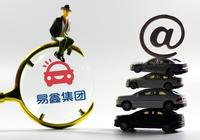 下一个阅文! 腾讯系易鑫上限定价 在港发行价7.7港元